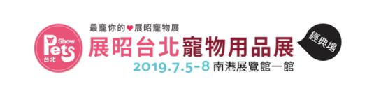 2019 7/05(五)~7/08(一) 展昭台北寵物用品展