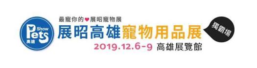 2019 12/06(五)~12/09(一) 展昭高雄寵物用品展