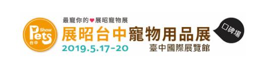 2019 5/17(五)~5/20(一) 展昭台中寵物用品展